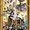 映画『翔んで埼玉』ネタバレあらすじキャスト評価 人気コミック実写化映画