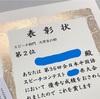 中国から帰国して3ヶ月〜復学、スピーチ、バイト、中検、就活など〜