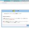 WindowsPCの(偽)エラーが出た?