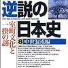 逆説の日本史8