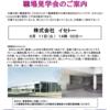 【6.11㈫実施】ハローワーク彦根による職場見学会のご紹介!