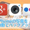 iPhoneの容量いっぱいのアナタへ!写真を自動でバックアップできる無料サービス3つを比較する