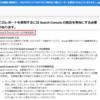 Google アナリティクス&Google Search Console 関連記事まとめ【導入編】