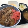 定食春秋(その 65)牛丼並、玉子、味噌汁、お新香