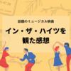 ラテン系移民の夢と恋愛を描いた話題のミュージカル映画「イン・ザ・ハイツ」を観た感想!!