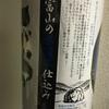 【羽根屋のところ】富山の水道水仕込酒、おらっちゃのとやまの味。【寺島酒店】