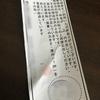 郵便料金が上がったと知らず切手が2円足りなかった話。