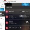 【JGC】福岡空港がアップデートされている件