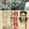 五味洋治『朝鮮戦争は、なぜ終わらないのか』