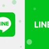 【2019年最新版】LINE@も統合へ!企業向けLINE公式アカウント統合に関する情報まとめ!