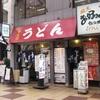【大阪なんばうどん】大阪旅行の時うどん屋の亭主と一悶着