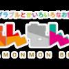 【ブログ】最も読まれている記事BEST10(1/4~4/4)など【2万PV突破】
