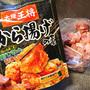 【今夜の晩ごはん】「大阪王将 から揚げの素」で簡単!美味しい!から揚げ作り〜◎