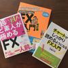 FX初心者の私がFXを始めるにあたって一番最初に読んだFX初心者向け書籍3冊