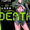 DEATHTOPIA / 山田恵庸(3)、暗躍していたUDの目的が明らかに。次なる敵のチーターは双子の響と鈴音
