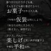 【シノアリス】 -ギルド協力イベント- 欺瞞ト狂乱ノ収穫祭 シナリオ
