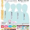 読売ファミリー5月28日号インタビューはKAT-TUNです