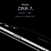 僕がiPhone7ではなくiPhone6を使い続ける理由。
