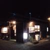滋賀県にある猟師歴60年のおやじさんの猟師メシが味わえる「業平園  駅前店」