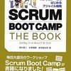 『SCRUM BOOT CAMP THE BOOK』を読んでみた