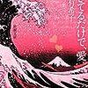 本谷有希子の小説「生きてるだけで、愛。」が映画化になる