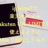 iphone7で楽天モバイルRakuten UN-LIMIT Vが使えるようにMacで設定してみた!