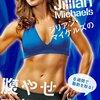 『ジリアン・マイケルズの腹やせエクササイズ〜6週間で脂肪を取る』レベル1レビュー