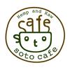 [ロゴデザイン]soto cafe様(PR:EDGE DESIGN WORKS)