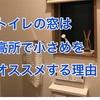 トイレの窓は高所で小さめをオススメする理由