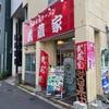 東京 美味しい横浜家系ラーメン【武蔵家】に行ってきました! (国領店)