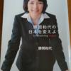 2008年から12年も経過しているのに…『勝間和代の日本を変えよう Lifehacking Japan』を読んで思ったこと。