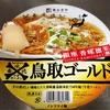 【2018年も食べてみる】去年一番美味しかったカップ麺「鳥取ゴールド」のスープはご飯との相性も良い
