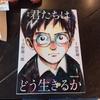 吉野源三郎さんの「君たちはどう生きるか」読了。