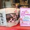 新橋で手土産和菓子を買うなら「切腹最中」「景気上昇最中」がおすすめ