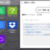 【TerraMaster F4-220】NASで家庭内クラウド計画その5・Dropbox同期が不調。OSとアプリのアップデート実施
