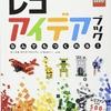 LEGO好きおすすめ ~『LEGOブロック本』3位までご紹介~ レビュー評価は?【LEGO】