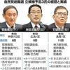 菅義偉以外はまともなのに残念な自民党総裁選