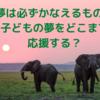 【感想文・書評】名言の宝庫「夢をかなえるゾウ4」で心をスッキリさせよう!