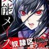 異能メイズ / 岡田伸一 / 山田J太(1)、迷宮の謎を解かなければ死ぬしか無いダークミステリー