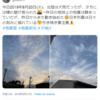 【地震雲】8月20日~21日にかけて『地震雲』の投稿が相次ぐ!『台湾地震預測研究所』さんによると予測では9日以内に東京付近・宜蘭(台湾)・南太平洋付近でM7 +〜M8 +!『首都直下地震』・『南海トラフ地震』なの?