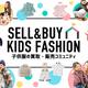 【レビュー キャリーオン】子ども服の買取・販売サイト:キャリーオンを利用して、有名ブランドの子ども服を半額以下で購入できました