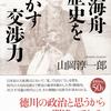 試し読み 『勝海舟 歴史を動かす交渉力』山岡淳一郎著