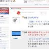 【必見】個人サイトの一大拠点fc2 ホームページについて(アングラ)