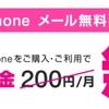 DIGNO Phoneメール無料キャンペーン【UQmobileキャンペーン】
