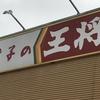 【餃子の王将】のラーメンが昔とちがって美味くなった!