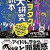 【書評 感想】アイドルとヲタク大研究読本 ぺろりん先生