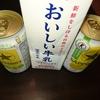 レシポ ノンアルコールビールと外食モニター
