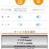 スマホをg07+に変更...DSDS機デビュー