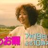 【ドラマ】凪のお暇 が めちゃくちゃ面白い!