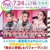 FNS歌の夏まつり